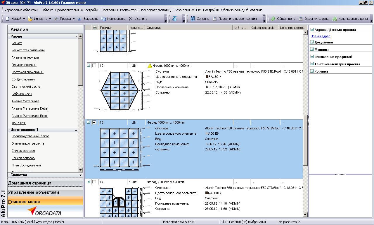Программа для расчета алюминиевых конструкций алютех скачать