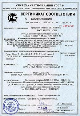 Сертификат соответствия. Жалюзи-роллеты, Российская Федерация