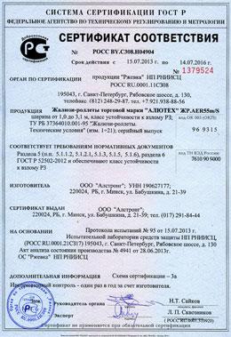 Сертификат соответствия. Жалюзи-роллеты ЖР.АЕR55m/S, Российская Федерация