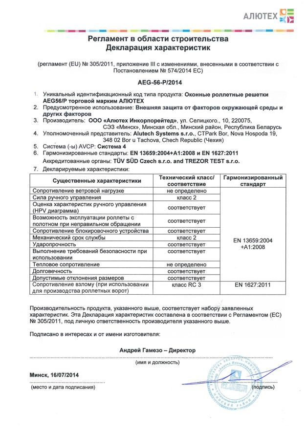 Сертификация помещений ii класса защиты от проникновения цена жидкое стекло сертификация