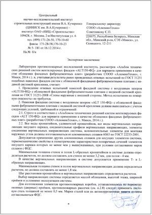 Экспертное  заключение ЦНИИСК им. В.А.Кучеренко для системы вентилируемых фасадов ALT 150-ФЦ