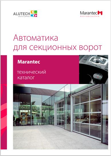 Обновлённый технический каталог Marantec