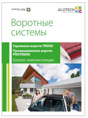 Комплектующие для гаражных ворот TREND и промышленных ворот ProTrend