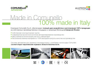 Автоматика Comunello – 100% made in Italy! 100% made in Comunello!
