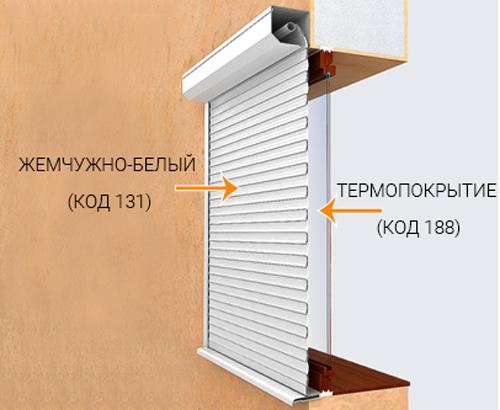 Жемчужно-белый (код 131), Термопокрытие (код 188)