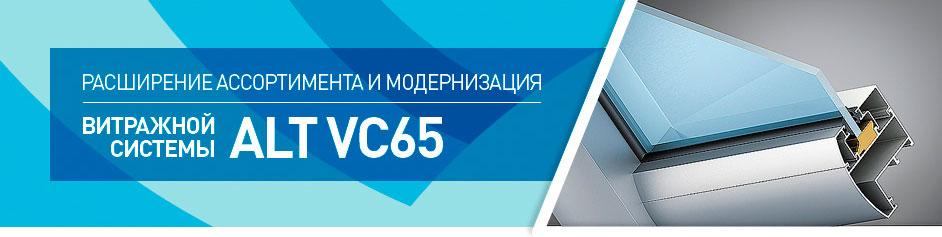 Расширение ассортимента и модернизация витражной системы ALT VC65