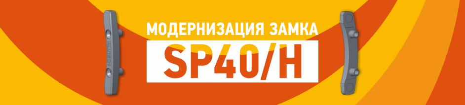Модернизация бокового замка SP40/H