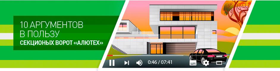 Classic или Trend? Выбираем гаражные ворота с помощью нового видео