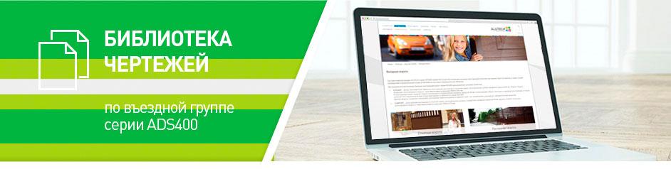 Библиотека чертежей по въездной группе серии ADS400 – максимум информации в формате «онлайн»!