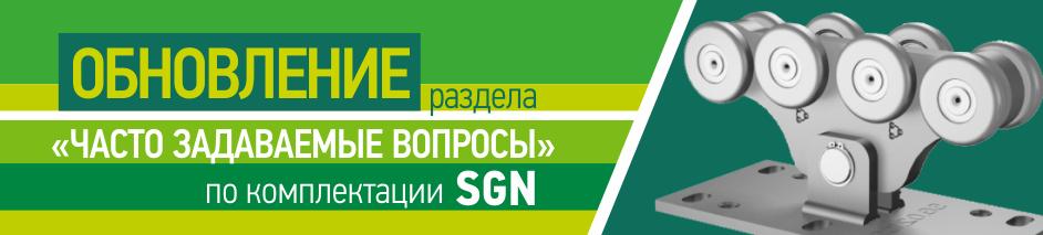 Обновлен раздел «Часто задаваемые вопросы» по комплектации SGN