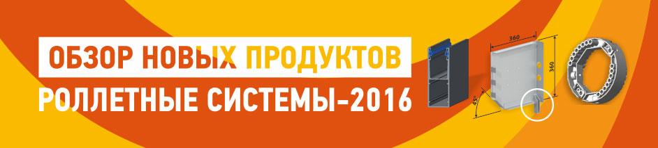 ОБЗОР новых  продуктов по роллетным системам за 2016 год