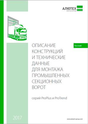 Описание конструкции и технические данные для монтажа промышленных ворот серии ProPlus и ProTrend