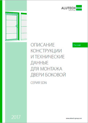 Описание конструкции и технические данные для монтажа двери боковой серии SDN