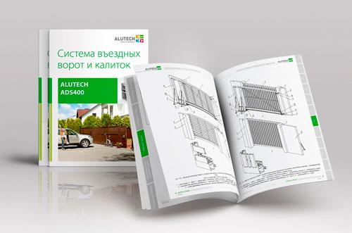 Внимание!  Новые версии каталогов въездной группы «АЛЮТЕХ»