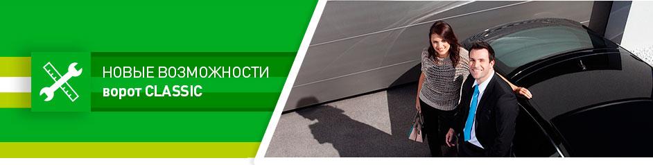 Новые возможности ворот CLASSIC — высокий монтаж с перемычкой от 500 мм