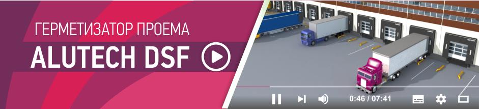 Эффективная перегрузка в любое время года и любую погоду: смотрите новый видеоролик о герметизаторе проема ALUTECH DSF