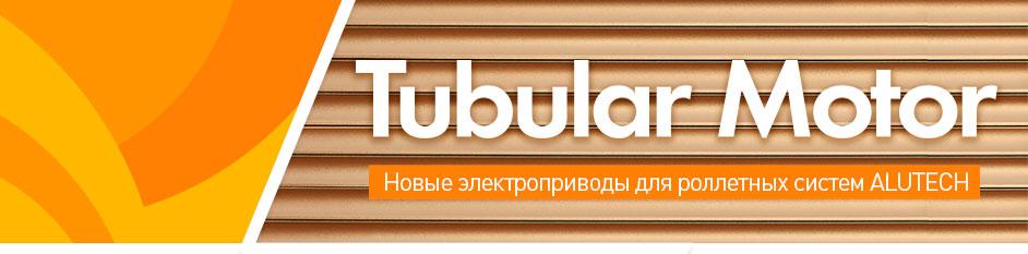 Новые электроприводы для роллетных систем ALUTECH