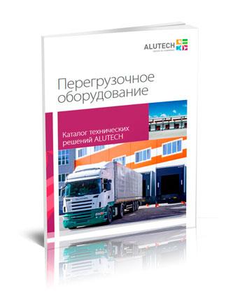 Разработан каталог технических решений перегрузочного оборудования «АЛЮТЕХ»