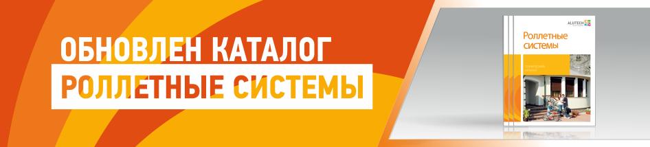 Обновлен технический каталог «Роллетные системы ALUTECH»