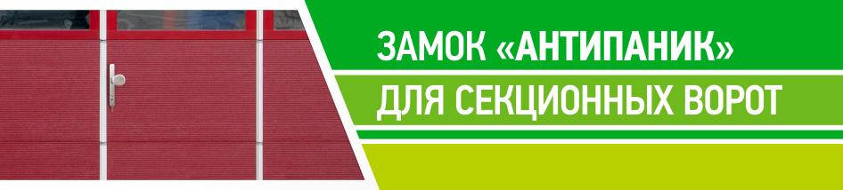 Акцент на безопасность: новый замок «Антипаник» с функцией «Е»