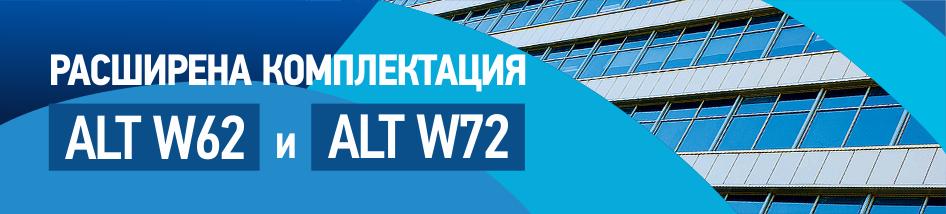 Новинки в ассортименте систем рамного остекления ALT W62 и ALT W72