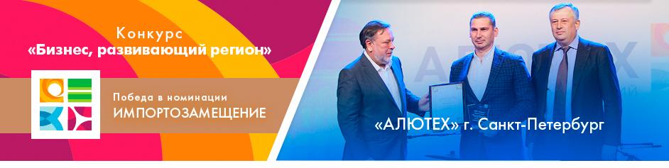ООО «АЛЮТЕХ» (г. Санкт-Петербург) — лауреат конкурса «Бизнес, развивающий регион» в номинации «Импортозамещение»