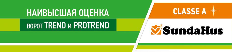 Секционные ворота Trend и ProTrend от ГК «АЛЮТЕХ» получили наивысшую оценку в системе SundaHus