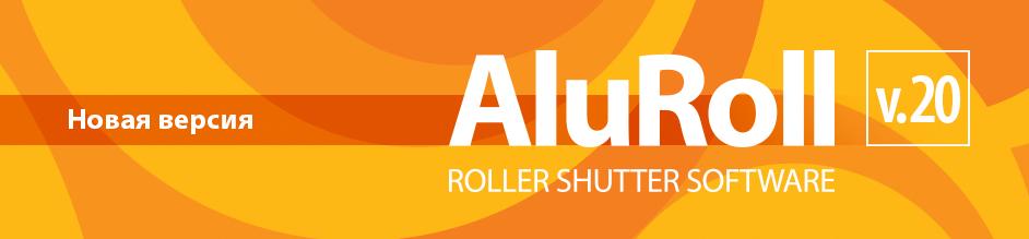 Новая версия роллетной программы AluRoll v.20