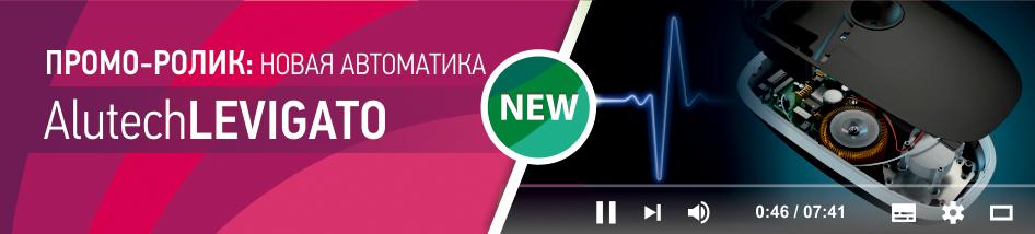 Презентационный видеоролик по новой автоматике AlutechLEVIGATO