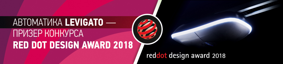 Совершенство стиля: автоматика Levigato удостоена награды на престижном международном конкурсе промышленного дизайна Red Dot