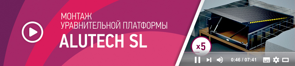 Новая видеоинструкция по монтажу уравнительной платформы ALUTECH SL