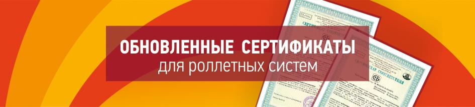 Надежность и безопасность роллет «АЛЮТЕХ» подтверждена обновленными сертификатами