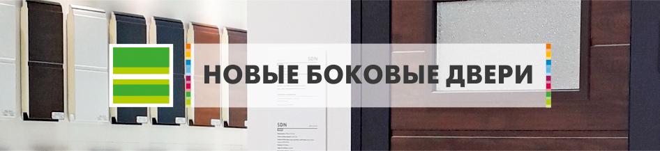 Расширение ассортимента боковых дверей: 3 серии и разнообразие вариантов исполнения
