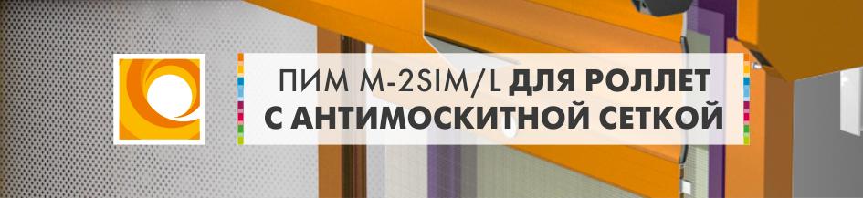 Новый ПИМ M-2SIM/L для установки роллет с антимоскитной сеткой на проемах до 2 метров