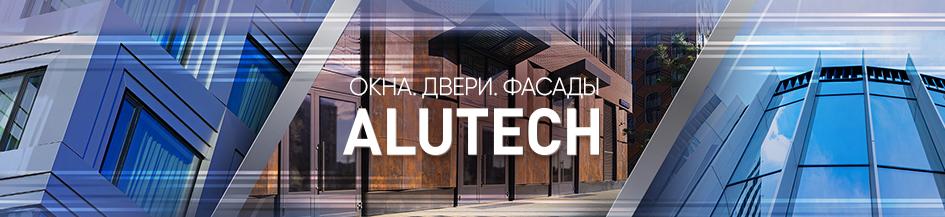 Время перемен: «АЛЮТЕХ» сообщает о модернизации алюминиевых профильных систем ALT F50, ALTW72 и ALT W62