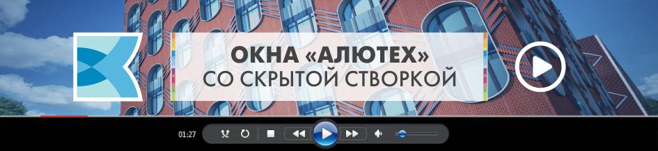 Новое видео от «АЛЮТЕХ»: окна ALT W72 HS со скрытой створкой