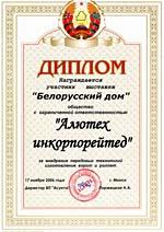 """Диплом компании """"Алютех"""" за внедрения передовых технологий изготовления ворот и роллет.«Белорусский Дом - Осень 2006г.»"""