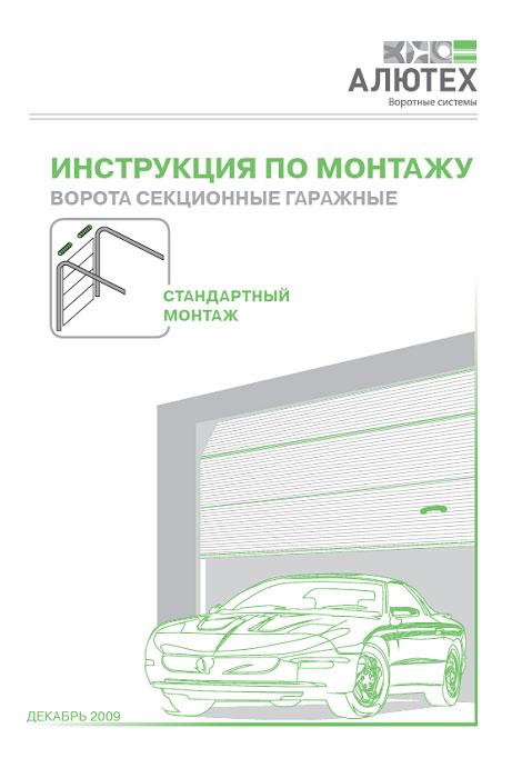 ворота alutech инструкция