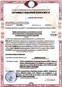 Сертификаты пожарной безопасности на профили для рольставней -2
